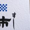 ショップカード/すし市松様02