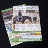チラシ/神戸乗馬クラブ様