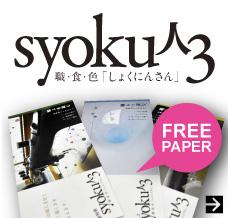 Syoku人3